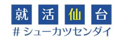 シューカツ仙台のバナー